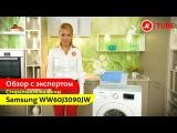 Видеообзор узкой стиральной машины Samsung WW60J3090JW с экспертом М.Видео