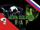 Alien Isolation Rap Rockit Gaming, JT Machinima (RUS)