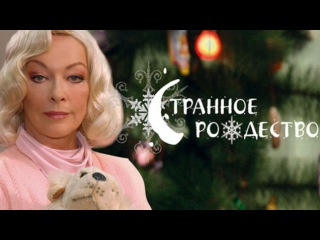 Рекомендую посмотреть онлайн фильм Странное Рождество на tvzavr.ru
