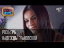 Вечерний Киев-Розыгрыш Надежды Грановской