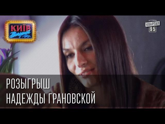 Розыгрыш Надежды Грановской   Вечерний Киев, розыгрыши 2014