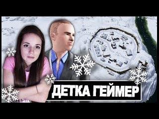 СУРОВАЯ Зима The Sims 3 Детка Геймер 32