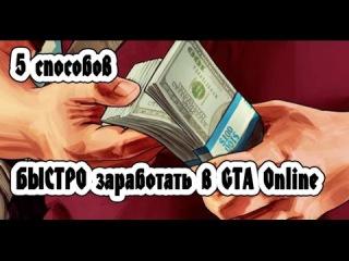 5 способов легко заработать в GTA Online