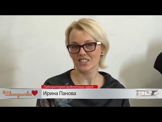 Ирина Панова на Лаборатории в Шкатулочке