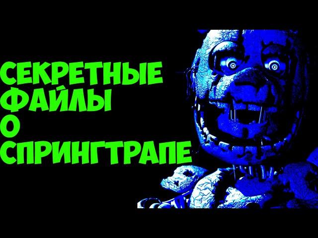 Five Nights At Freddy's 3 - Секретные Файлы Спрингтрапа - 5 Ночей у Фредди