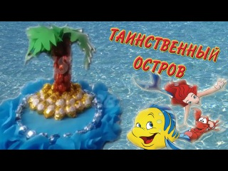 Таинственный остров. Композиция из конфет/Mysterious Island. Bouquet of sweets