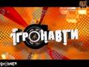 Игронавты на QTV 114 выпуск!