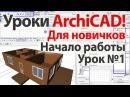 Уроки ArchiCAD (архикад) Архикад 17 видеоуроки для новичков