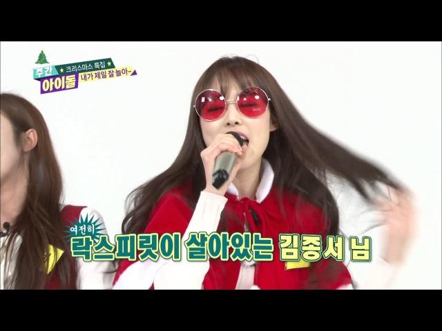 주간아이돌 Weekly Idol EP 230 Christmas Special GFRIEND Sing 'BigBang Fantastic Baby'