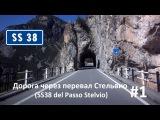 #1 SS38 Перевал Стельвио от Бормио до вершины (Bormio - Stelvio pass)