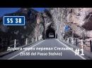 1 SS38 Перевал Стельвио от Бормио до вершины Bormio Stelvio pass