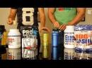 Протеин - основа спортивного питания. Виды протеина.