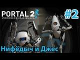Portal 2 Co-op (часть 2) Нифёдыч и JesusAVGN