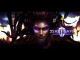 StarCraft 2 Heart of the Swarm Часть 4: Захват Власти (Эксперт)
