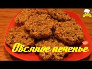 Кулинарные рецепты Овсяное печенье диетическое как приготовить