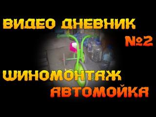 Видео Дневник №2 - Весенний шиномонтаж и автомойка