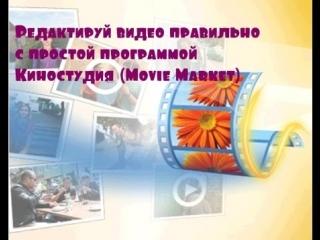 Редактируй видео правильно с простой программой Киностудия Movie Maker