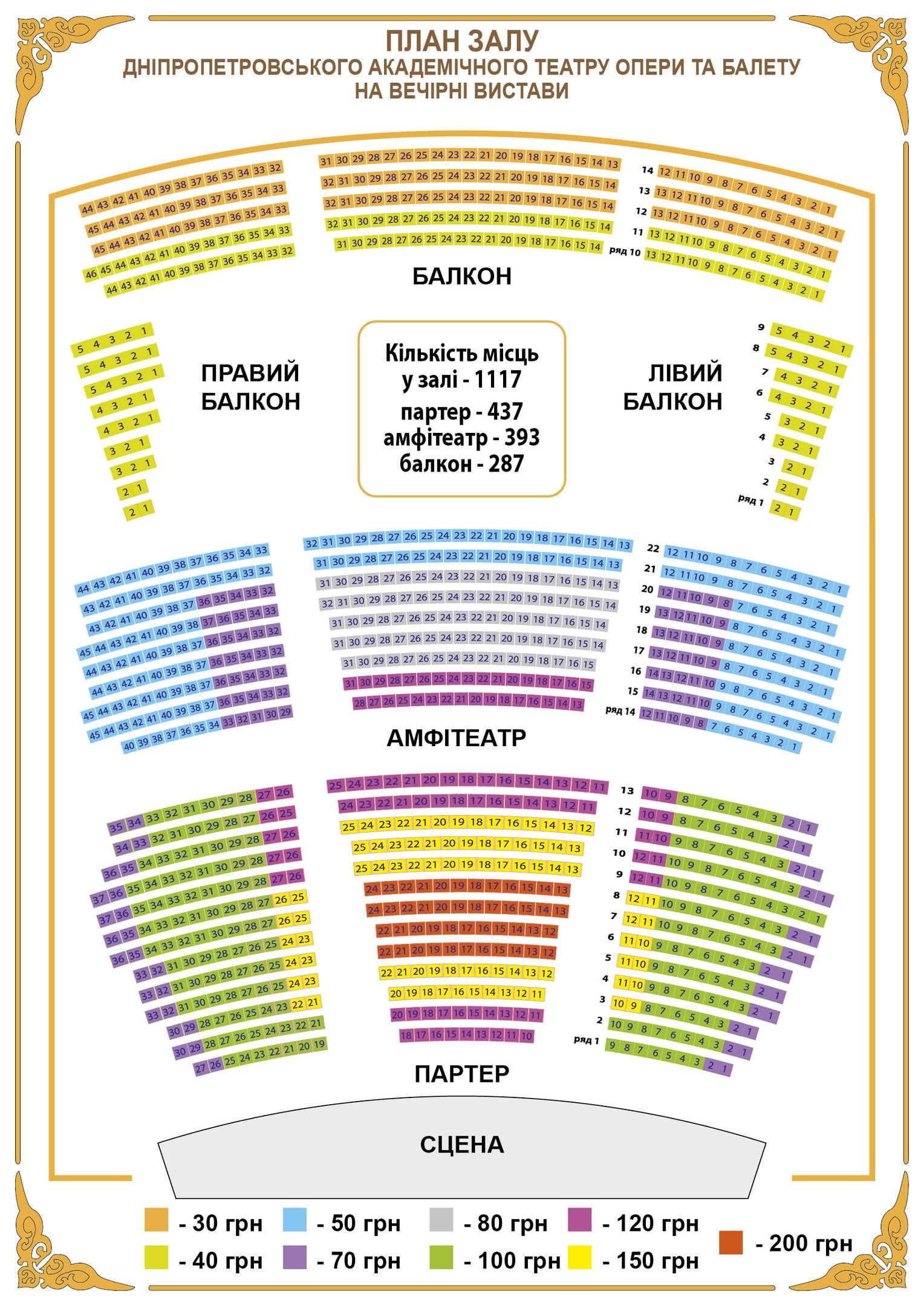 Места в театре схема театр оперы и балета
