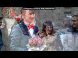 «наша свадьба 12.12.2015» под музыку песни из фильма клон - Медленная песня. Picrolla