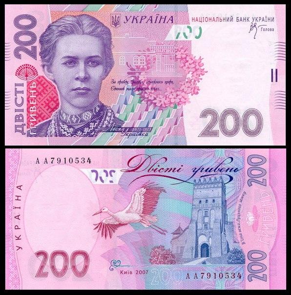 Украина 200 гривен 2013г
