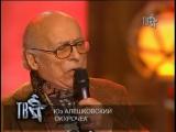 Андрей Макаревич Юз Алешковский  Окурочек 2011