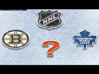 Прогноз на матч НХЛ Бостон Торонто