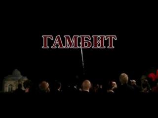 Гамбит (2012) - трейлер фильма