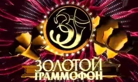 """Золотой граммофон (РТР, 10.10.1996) """"Русскому радио"""" - ..."""