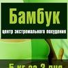 """Центр экстремального похудения """"Бамбук"""""""