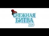 Снежная битва (2015) - Дублированный тизер