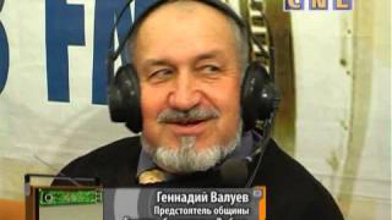 На Svitle Radio Геннадий Валуев и Владимир Глуховский (Епископ ССЦХЕВУ) Архив