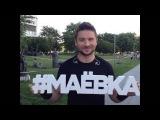 #маёвкалайв 12 и 13 июня на канале Музыка Первого Сергей Лазарев
