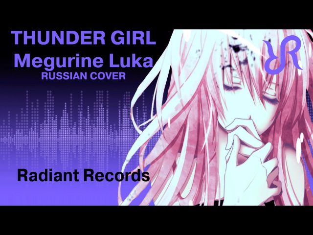 [Hono] Thunder Girl {RUSSIAN cover by Radiant Records} / VOCALOID