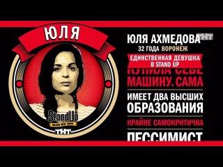 Stand Up  Юля Ахмедова   О геях и сисечной пропорции смотреть онлайн в хорошем качестве на Rutube