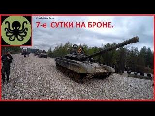 Страйкбол. 7 сутки на броне СК Спрут Часть1