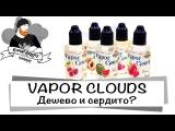 Обзор Жидкостей Vapor Clouds. Дешево и сердито