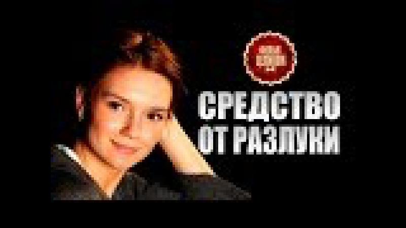 Средство от разлуки, Россия, 2015 г.