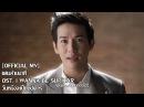 Official MV แสนล้านนาที OST I Wanna Be Sup'tar วันหนึ่งจะเป็นซุปตา