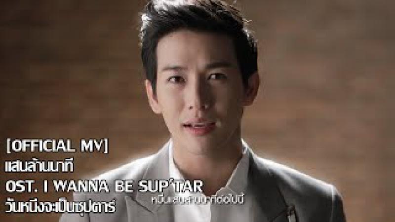 [Official MV] แสนล้านนาที OST. I Wanna Be Sup'tar วันหนึ่งจะเป็นซุปตา