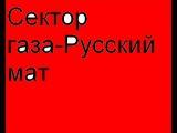 Сектор газа - Русский мат.