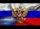 Самые шокирующие гипотезы Где пахнет русским 26 01 2016 HD