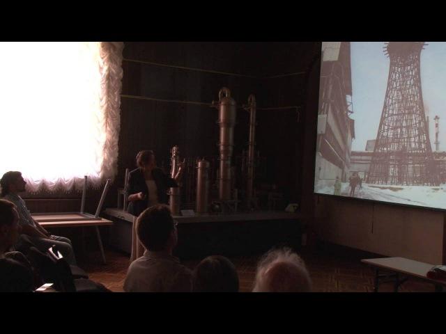 22 05 2012 Татьяна Виноградова Владимир Шухов Истоки современного промышленного дизайна