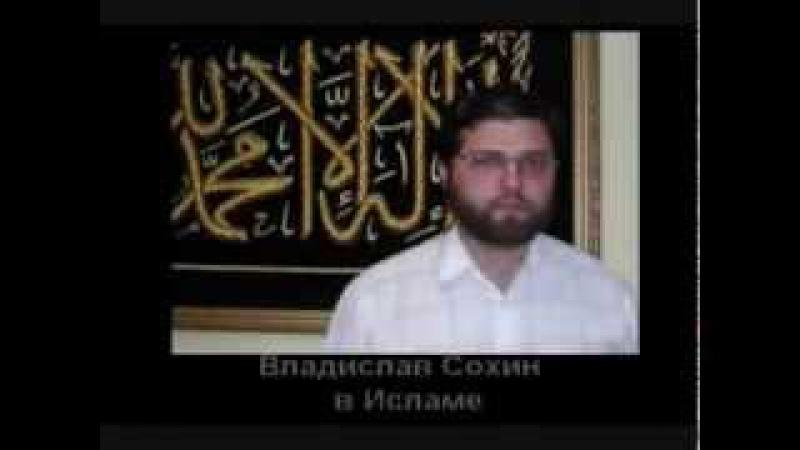 Православный священник принял Ислам