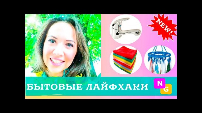 ЛАЙФХАКИ для ДОМА Маленькие хозяйственные хитрости от Nataly Gorbatova