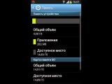 Как увеличить память телефона на 14 GB
