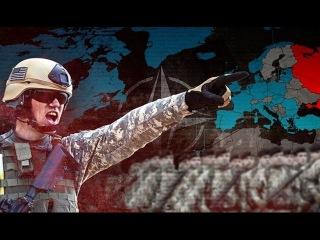 НАТО у ворот!