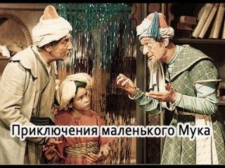 Приключения маленького Мука - Детское кино, фильм сказка