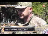Кровавый «Торнадо» вне закона: Киев расформировал роту нацгвардии