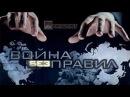 Документальный фильм «Война без правил. Кто решает судьбу России?»