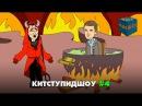 KuTstupid ШОУ — Четвертая серия (Сезон 2)